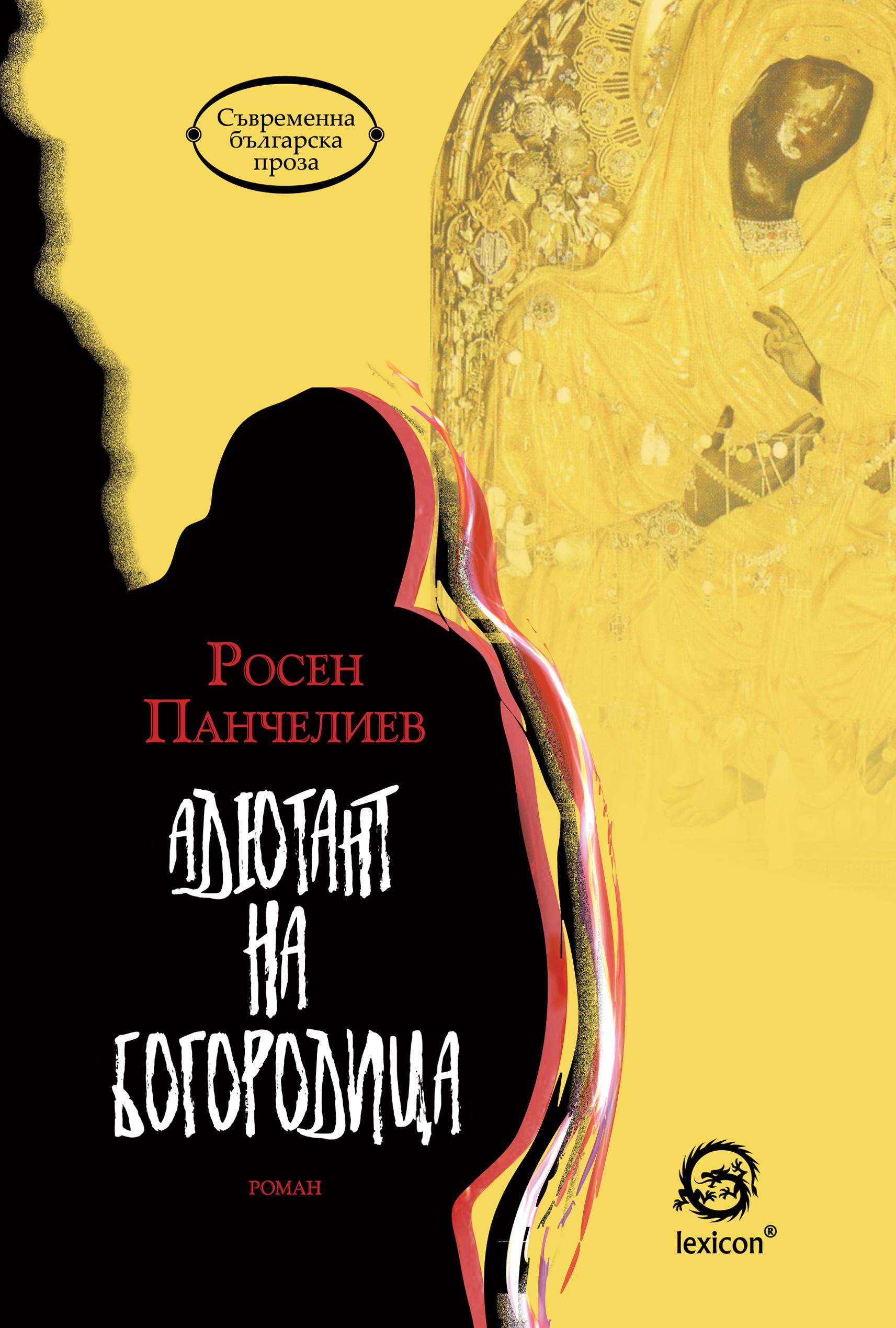 "Романът ""Адютант на Богородица"""