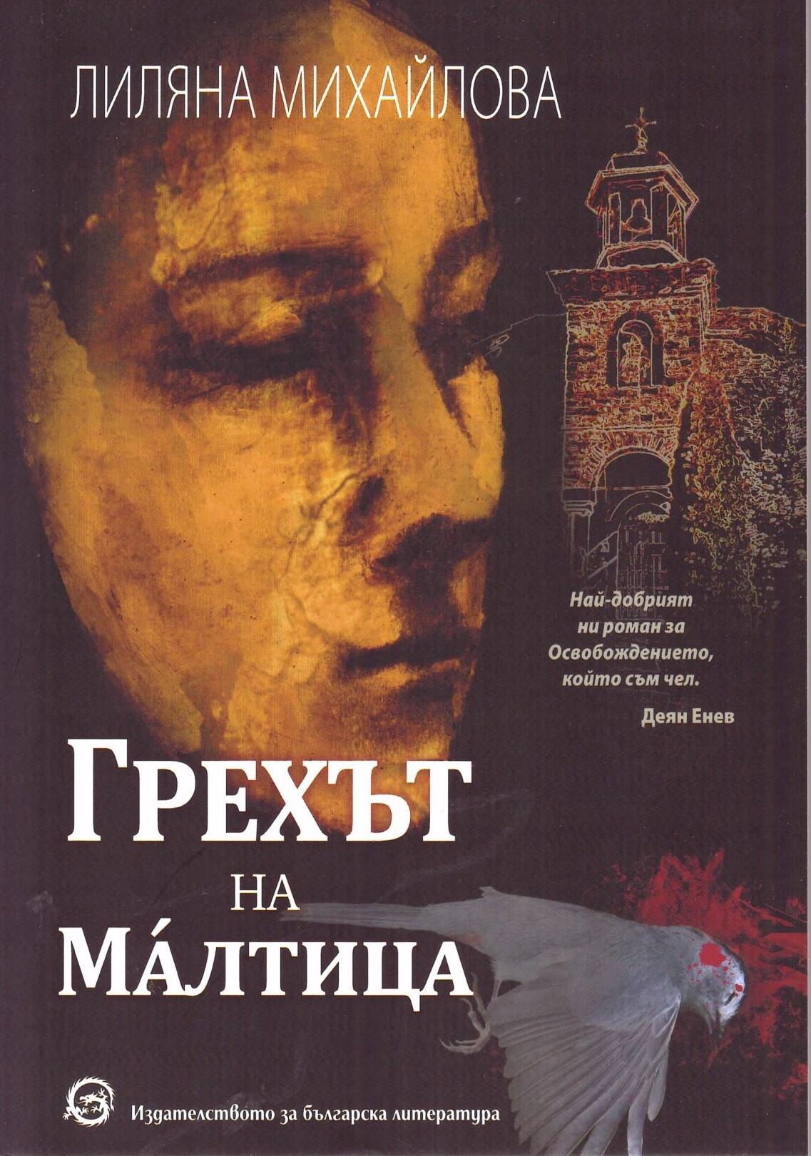 """Иглика Дионисиева за """"Грехът на Малтица"""""""